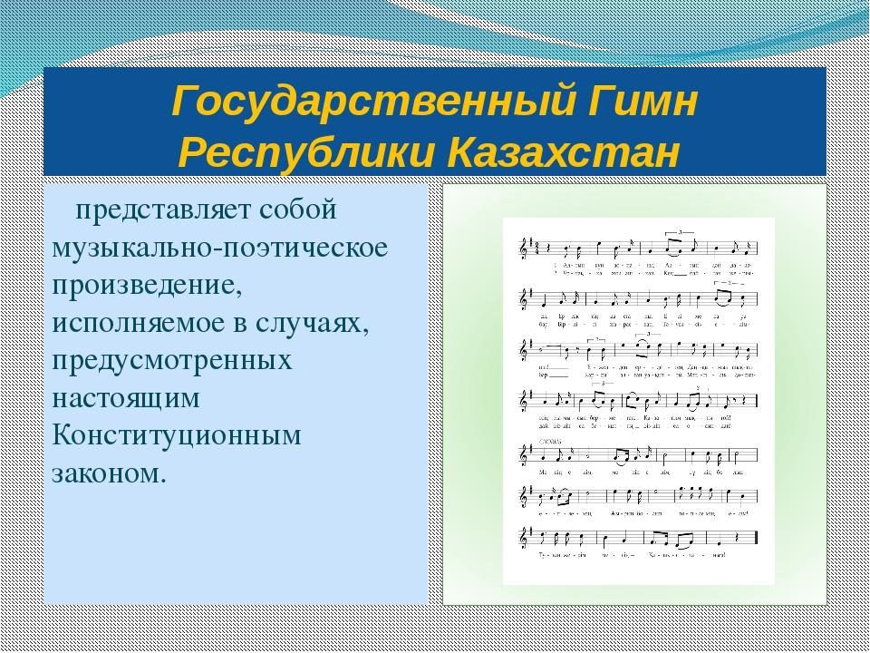 Государственный Гимн Республики Казахстан представляет собой музыкально-поэти...