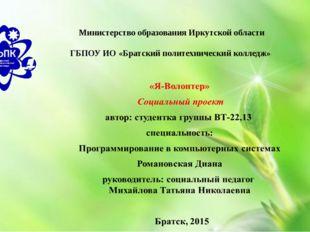 ми Министерство образования Иркутской области ГБПОУ ИО «Братский политехничес