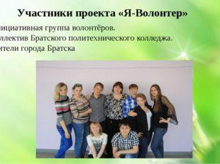 Участники проекта «Я-Волонтер» 1. Инициативная группа волонтёров. 2. Коллект