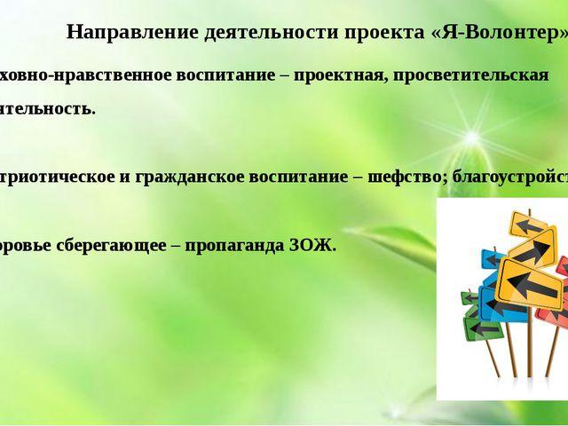 Направление деятельности проекта «Я-Волонтер» Духовно-нравственное воспитани...