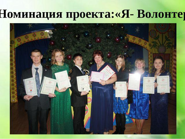 Номинация проекта:«Я- Волонтер»