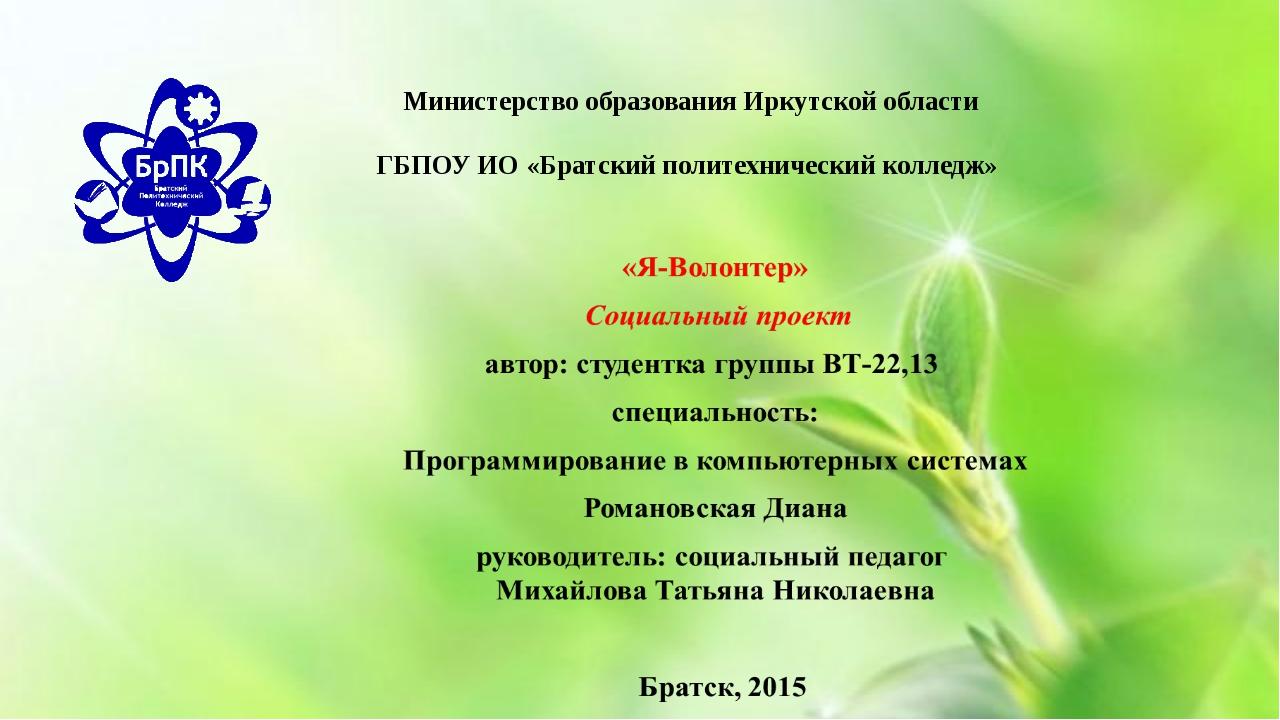 ми Министерство образования Иркутской области ГБПОУ ИО «Братский политехничес...
