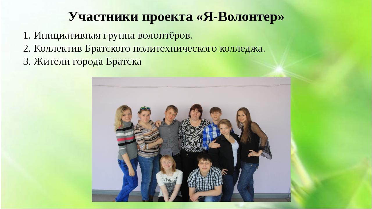 Участники проекта «Я-Волонтер» 1. Инициативная группа волонтёров. 2. Коллект...
