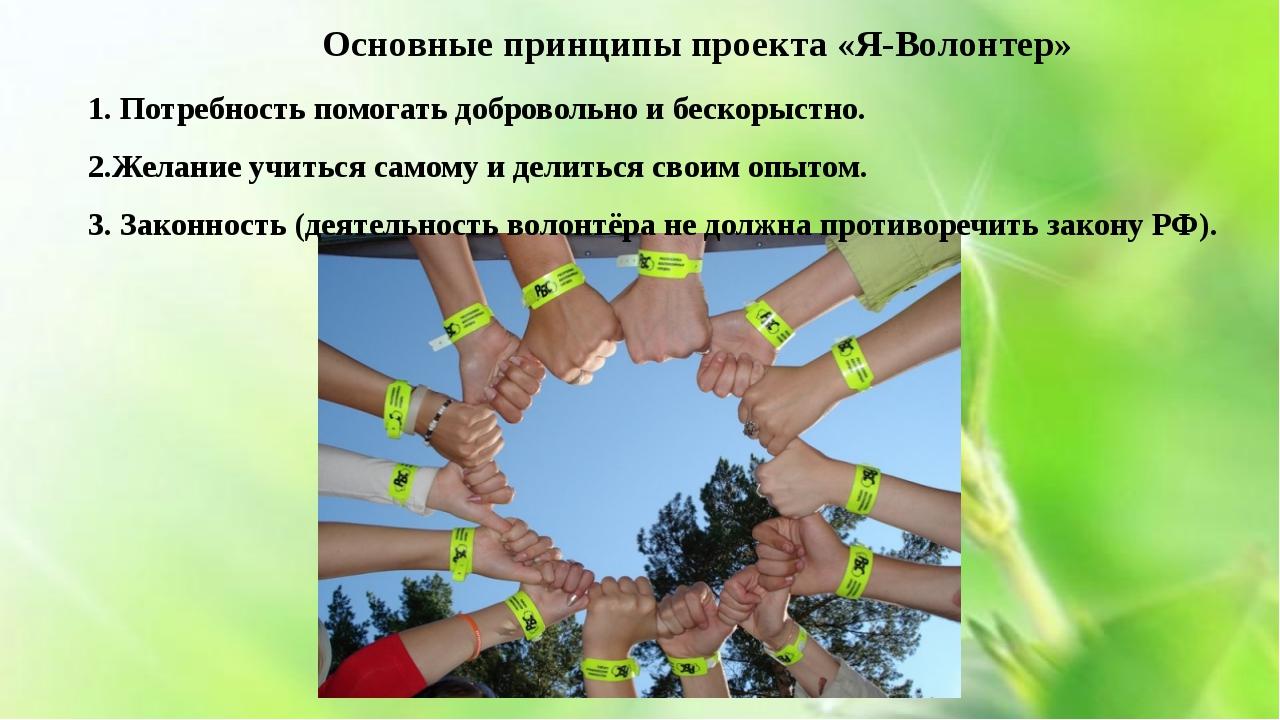 Основные принципы проекта «Я-Волонтер» 1. Потребность помогать добровольно и...