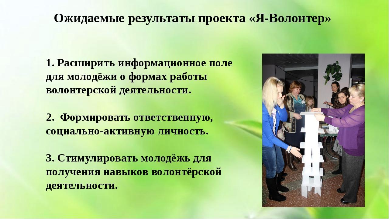 Ожидаемые результаты проекта «Я-Волонтер» 1. Расширить информационное поле д...