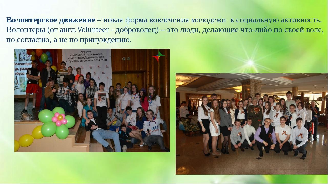 Волонтерское движение – новая форма вовлечения молодежи в социальную активно...