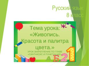 Русский язык 8 класс Тема урока: «Живопись. Красота и палитра цвета.» УРОК ЗА