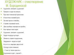 ХУДОЖНИК – стихотворение М. Бородинской Художник ,смотрите ,художник! Пришел