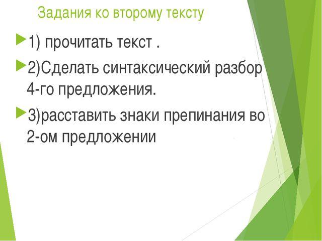 Задания ко второму тексту 1) прочитать текст . 2)Сделать синтаксический разбо...