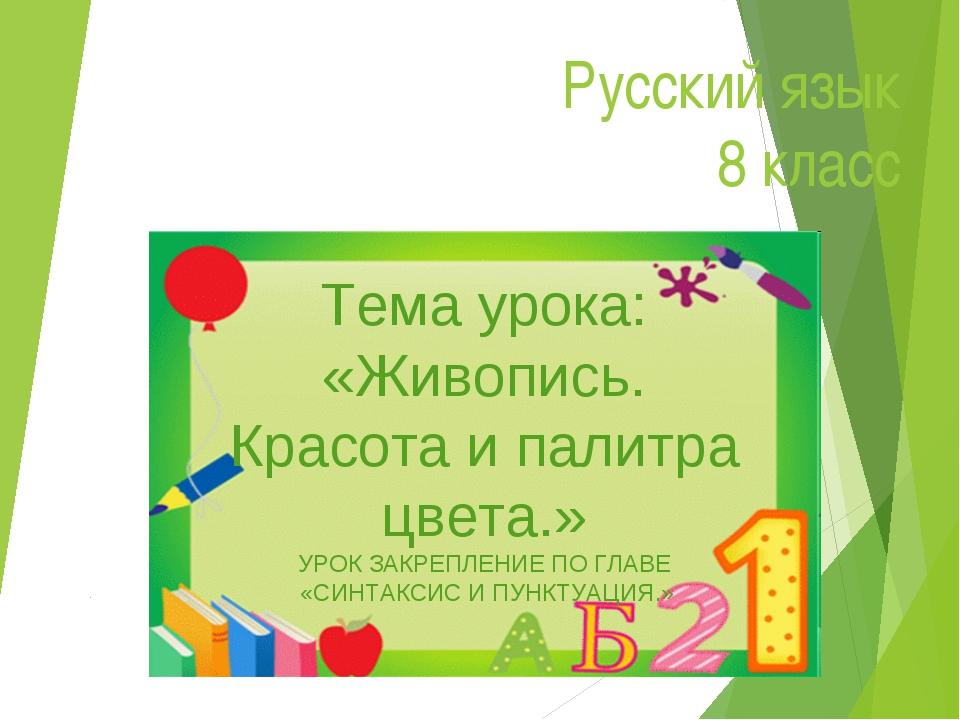 Русский язык 8 класс Тема урока: «Живопись. Красота и палитра цвета.» УРОК ЗА...
