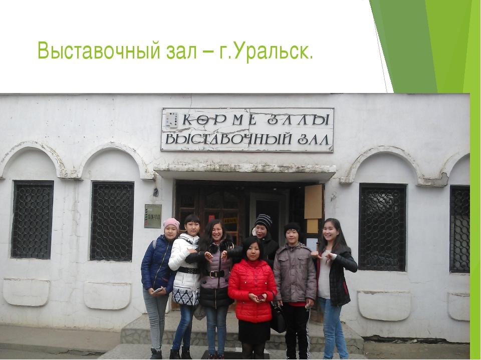 Выставочный зал – г.Уральск.