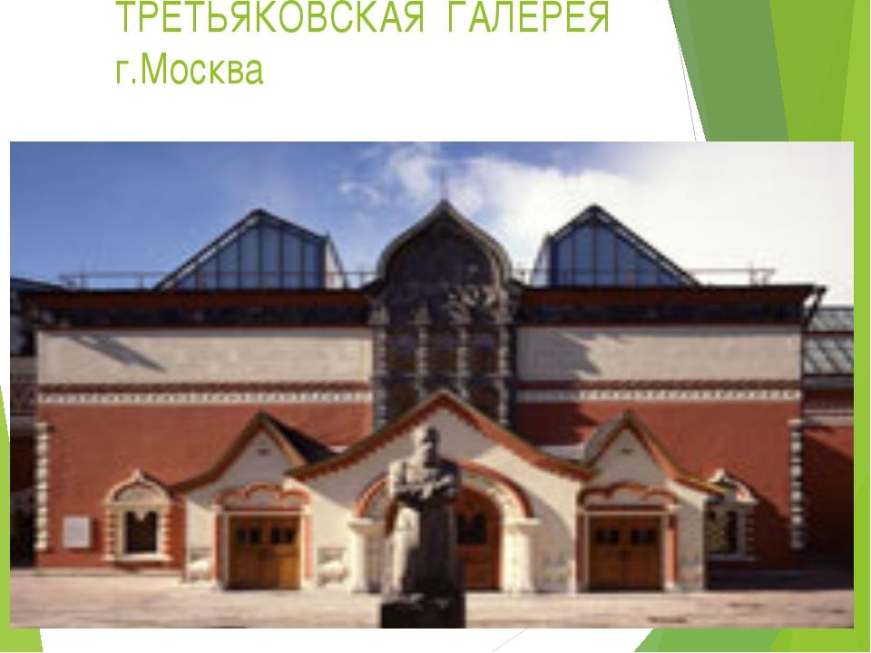 ТРЕТЬЯКОВСКАЯ ГАЛЕРЕЯ г.Москва