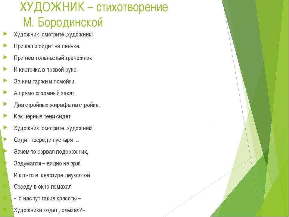 ХУДОЖНИК – стихотворение М. Бородинской Художник ,смотрите ,художник! Пришел...