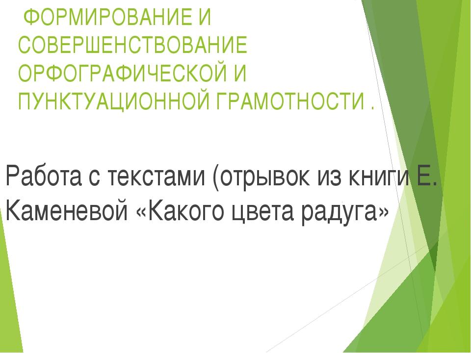 ФОРМИРОВАНИЕ И СОВЕРШЕНСТВОВАНИЕ ОРФОГРАФИЧЕСКОЙ И ПУНКТУАЦИОННОЙ ГРАМОТНОСТ...