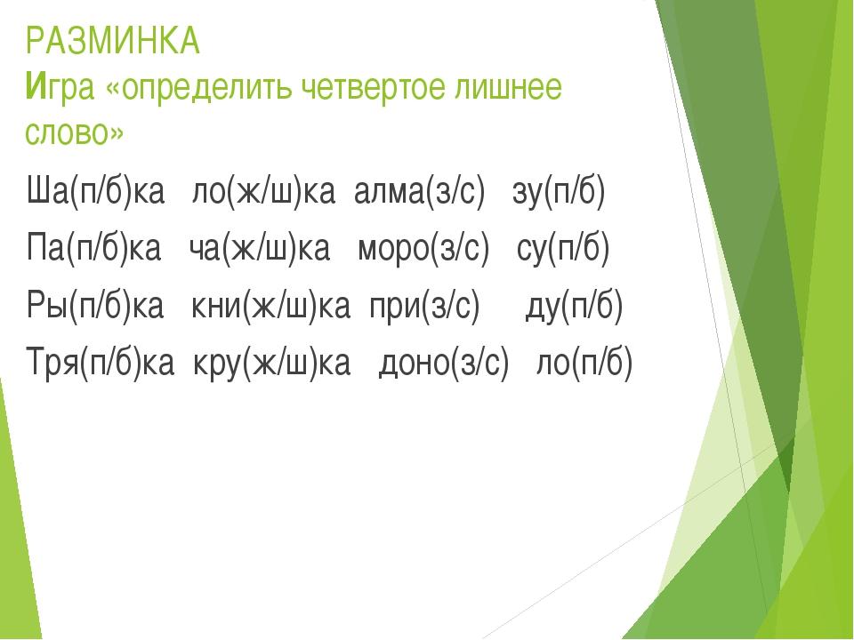 РАЗМИНКА Игра «определить четвертое лишнее слово» Ша(п/б)ка ло(ж/ш)ка алма(з/...