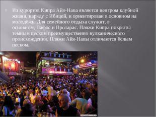 Из курортов Кипра Айя-Напа является центром клубной жизни, наряду сИбицей, и