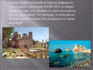 ГородПафосвключён в список мирового культурного наследияЮНЕСКО, и также из