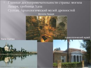 Главные достопримечательности страны: могила Лазаря, гробница Хала Султан,Ар