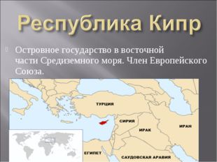 Островное государствов восточной частиСредиземного моря. Член Европейского