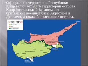 Официально территория Республики Кипр включает 98% территорииострова Кипр(