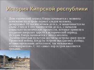Доисторический период Кипра начинается с момента появления на острове первых