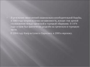 В результате многолетней национально-освободительной борьбы, в1960 годуостр