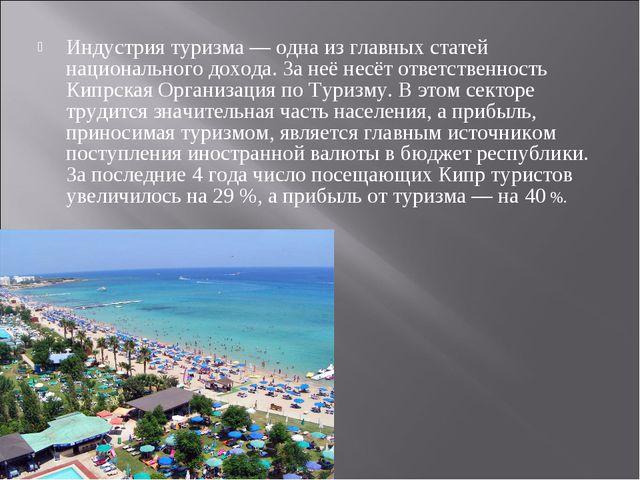 Индустрия туризма— одна из главных статей национального дохода. За неё несёт...