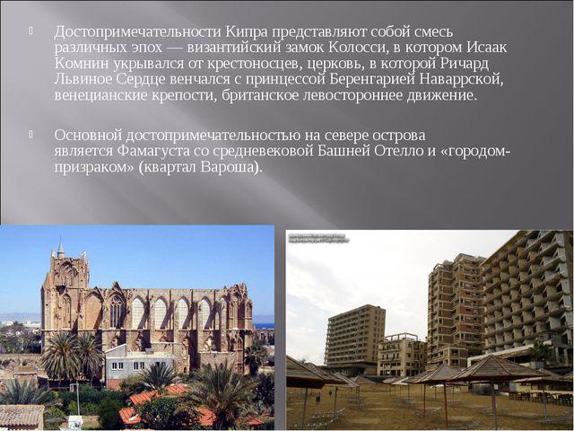 Достопримечательности Кипра представляют собой смесь различных эпох— византи...