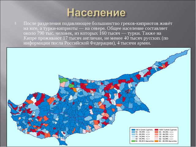 После разделения подавляющее большинствогреков-киприотовживёт на юге, атур...