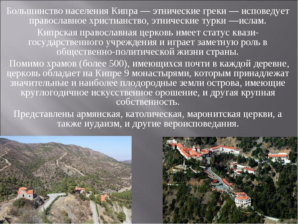 Большинство населения Кипра— этнические греки— исповедует православное хрис...