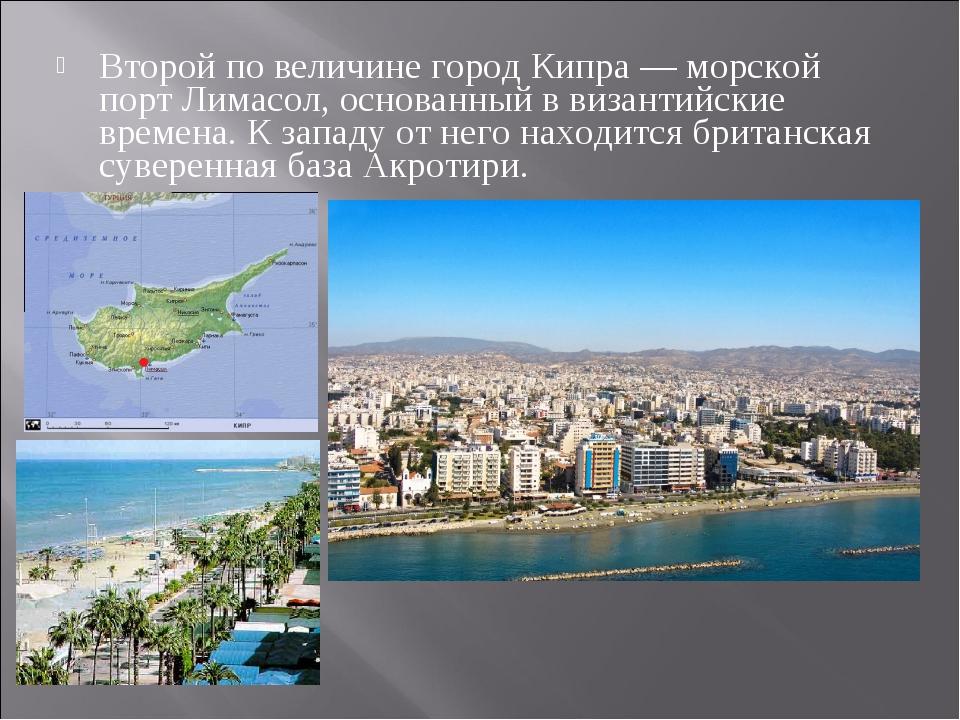 Второй по величине город Кипра— морской порт Лимасол, основанный в византийс...