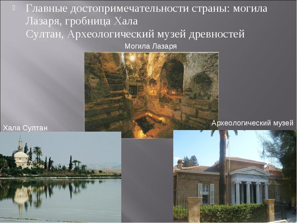 Главные достопримечательности страны: могила Лазаря, гробница Хала Султан,Ар...