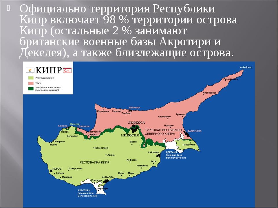 Официально территория Республики Кипр включает 98% территорииострова Кипр(...