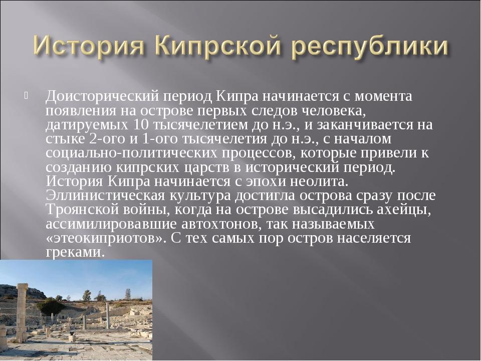 Доисторический период Кипра начинается с момента появления на острове первых...