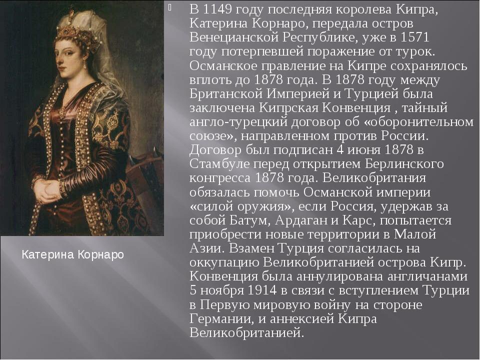 В1149 годупоследняя королева Кипра, Катерина Корнаро, передала остров Венец...