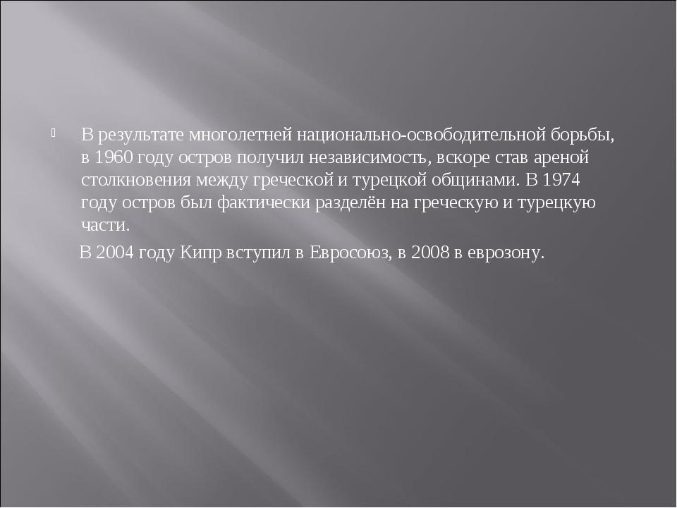 В результате многолетней национально-освободительной борьбы, в1960 годуостр...