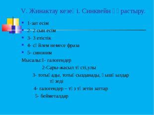 V. Жинактау кезеңі. Синквейн құрастыру. 1-зат есім 2- 2 сын есім 3- 3 етістік