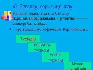 VІ. Бағалау, қорытындылау. Бағалау: алдыңыздағы бағалау парағымен бағаланады.