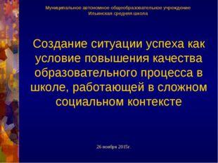 Муниципальное автономное общеобразовательное учреждение Ильинская средняя шко