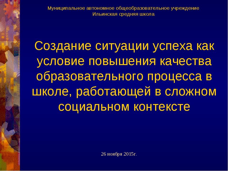 Муниципальное автономное общеобразовательное учреждение Ильинская средняя шко...