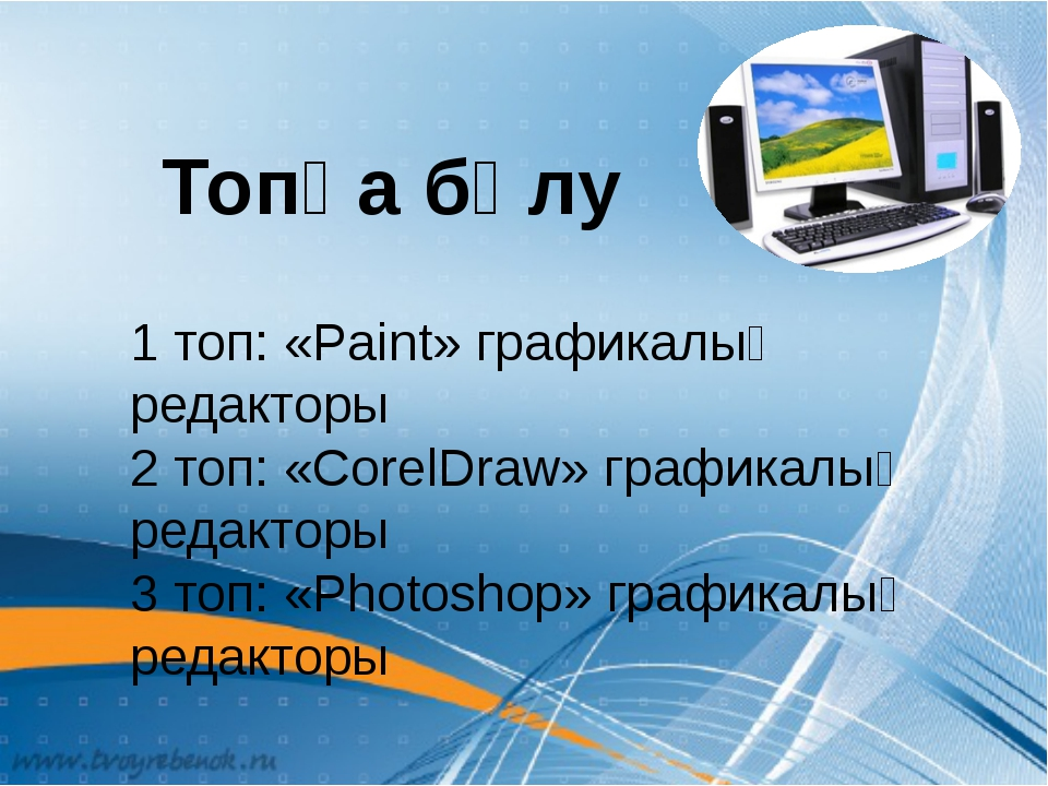 1 топ: «Paint» графикалық редакторы 2 топ: «CorelDraw» графикалық редакторы 3...