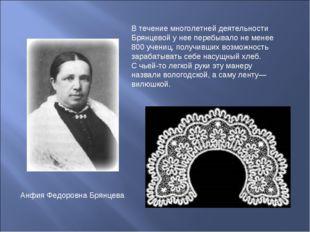 Анфия Федоровна Брянцева В течение многолетней деятельности Брянцевой у нее п