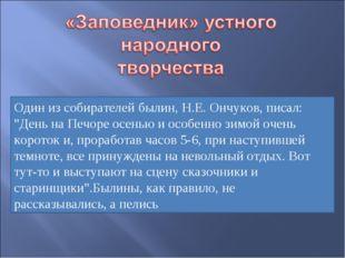 """Один из собирателей былин, Н.Е. Ончуков, писал: """"День на Печоре осенью и особ"""