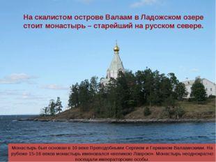 На скалистом острове Валаам в Ладожском озере стоит монастырь – старейший на