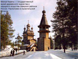 Малые Карелы — государственный музей деревянного зодчества и народного искусс