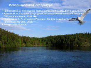 Использованная литература: Григорьев А. А. Природные святыни России // Геогр