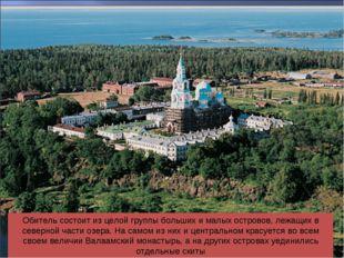 Обитель состоит из целой группы больших и малых островов, лежащих в северной