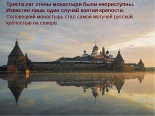 Триста лет стены монастыря были неприступны. Известен лишь один случай взятия