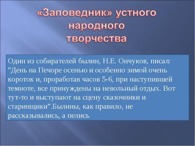 """Один из собирателей былин, Н.Е. Ончуков, писал: """"День на Печоре осенью и особ..."""
