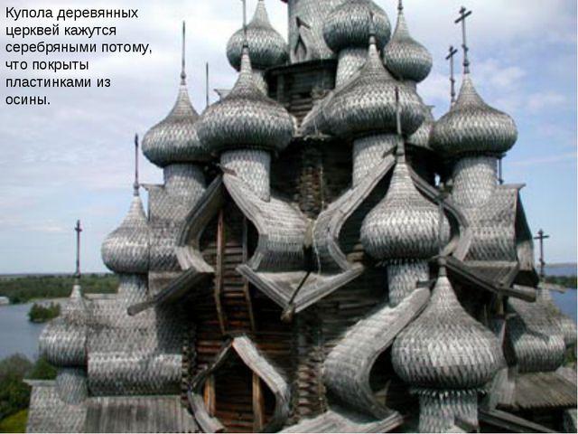 Купола деревянных церквей кажутся серебряными потому, что покрыты пластинками...